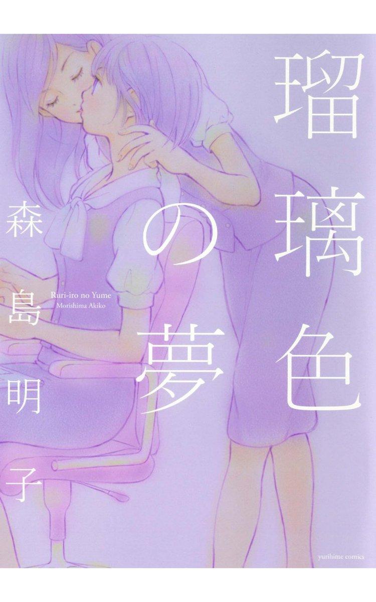 森島明子さんの瑠璃色の夢を読みました。わー!!むっちゃ良かったんやけどー!!短編集でこんなに泣かされるとは思わんかった・