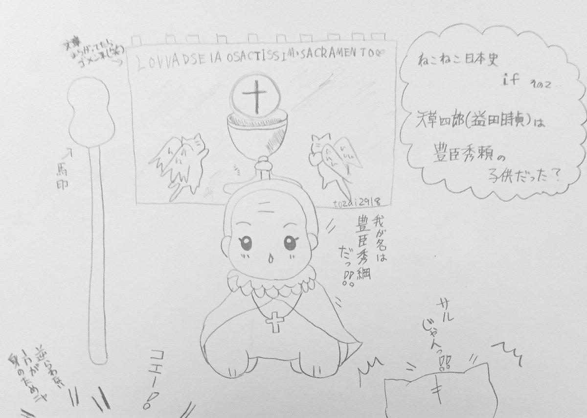 今日のねこねこ日本史  75回都市伝説その2。もしも天草四郎(益田時貞)が秀吉の孫説をねこねこが採用してたら…サルになり