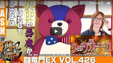 【ウィッチクラフトワークス】よっしー 闘竜門EX vol.426