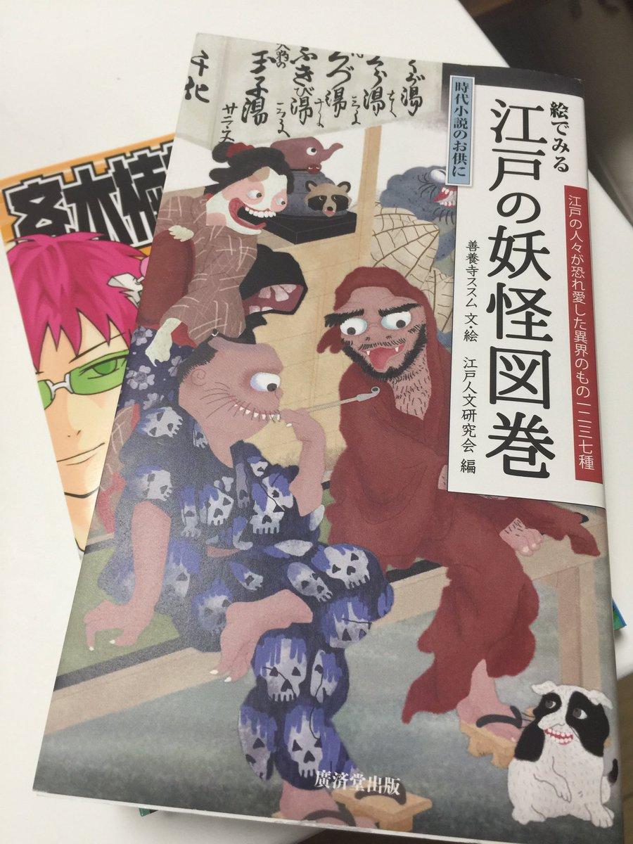 そして江戸東京博物館でおみやげ代わりに買ってきたのがこの本。まあいわゆる妖怪図鑑なのだけどかなり網羅的にまとめてるだけで