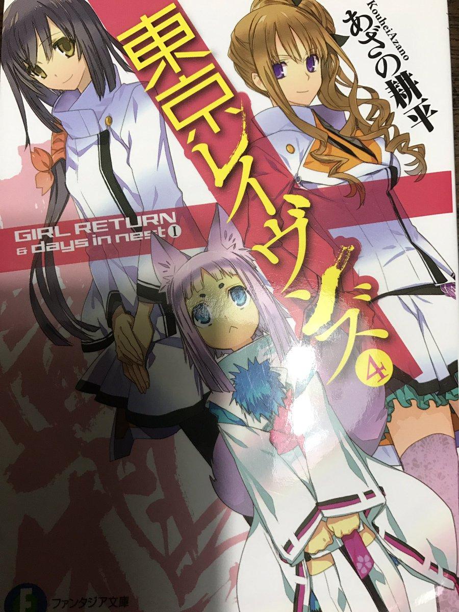 「東京レイヴンズ4巻」読了。短編集は学園感があって良い感じ。キャラも魅力が多いので読みやすい、そろそろ〜編みたいなのが来