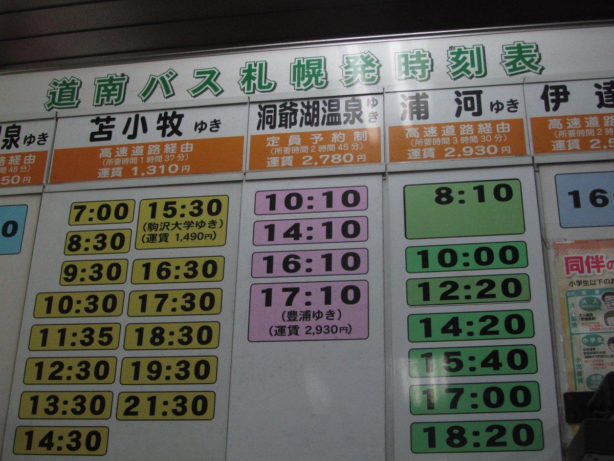 天体のメソッド、聖地巡礼。(札幌バスターミナル)