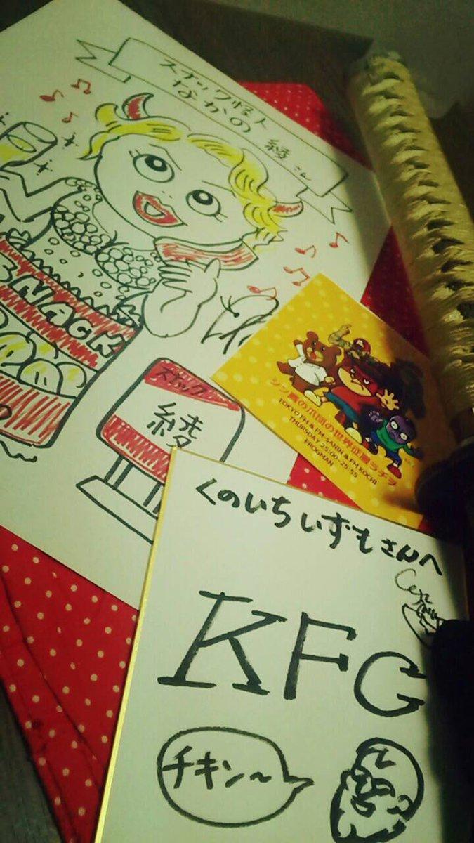 #世界征服  届いたよ~(≧∇≦)!!ありがとう!!いっぱい自慢する~( *・ω・)ノ フロッグマン斬新サインwぬまぬま