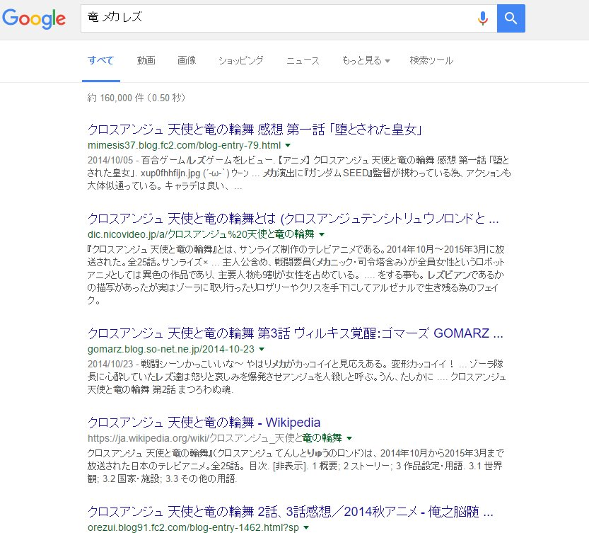 ちなみに今『クロスアンジュ』てタイトルでなくてGoogleさんに聞いたら一発で答え出してくれたよ!