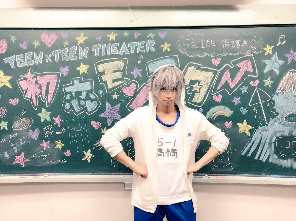 今日は朝からteen×teen theater「初恋モンスター」の取材&撮影でしたヽ(・∀・)ノ色々な媒体さんか
