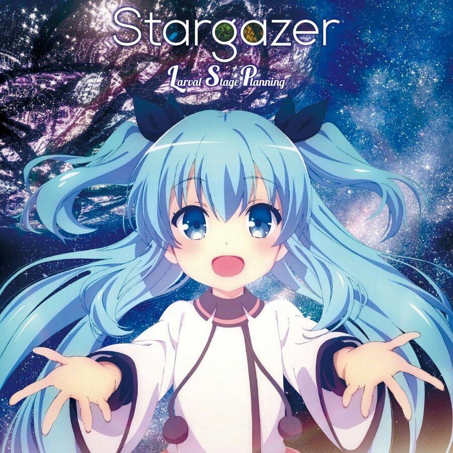 Playingなう♪ 曲名「Stargazer」 タイトル「天体のメソッド」 アーティスト「Larval Stage P