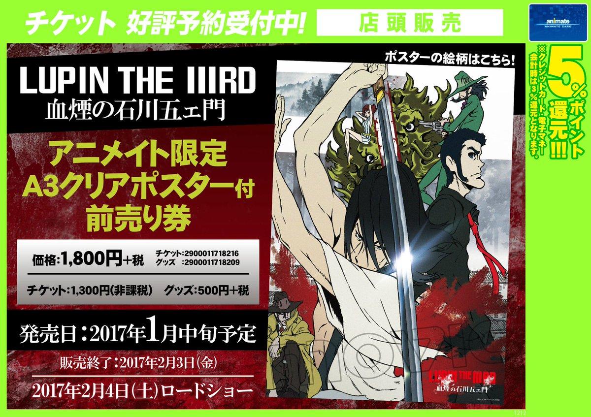 【映画 - 2月4日公開】若きルパンたちを描いたシリーズ第2弾『LUPIN THE ⅢRD 血煙の石川五ェ門』 前売券は