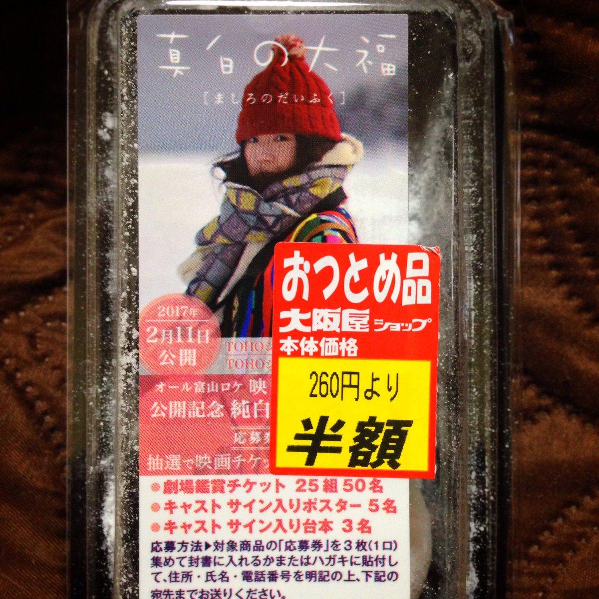 ましろのだいふく?! 「真白の恋」2/11公開です。富山がいっぱい出てきます。久しぶりの心にしみるシネマです。是非大切な人と一緒に観てください。#真白の恋 https://t.co/vQHCHZ90PR