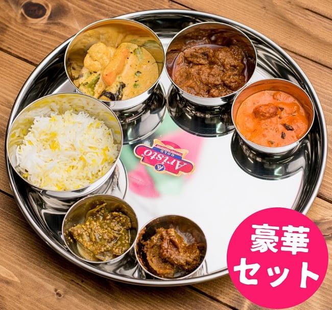 豪華!グランド・ターリーセット カレー大皿1枚とカレー小皿6点のセット | 【送料無料】 インドカレーカレー カトリ カ