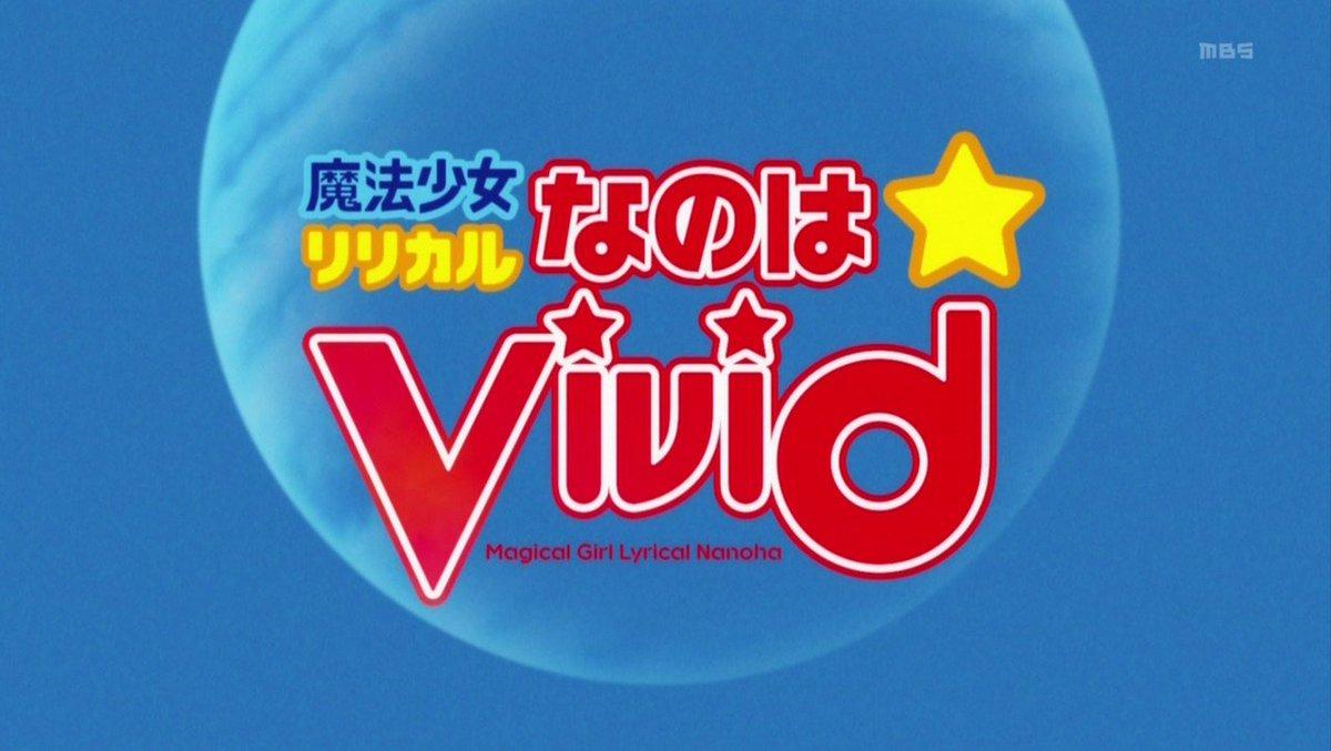 新暦79年(2019年)といえば、魔法少女リリカルなのはViVid#nanoha_vivid