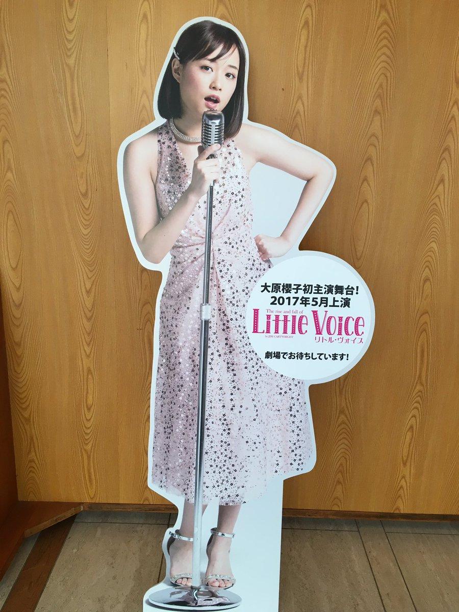 本日より大原櫻子さん等身大パネルが『わたしは真悟』会場新国立劇場中劇場ロビーに登場いたしましたー!#LittleVoic