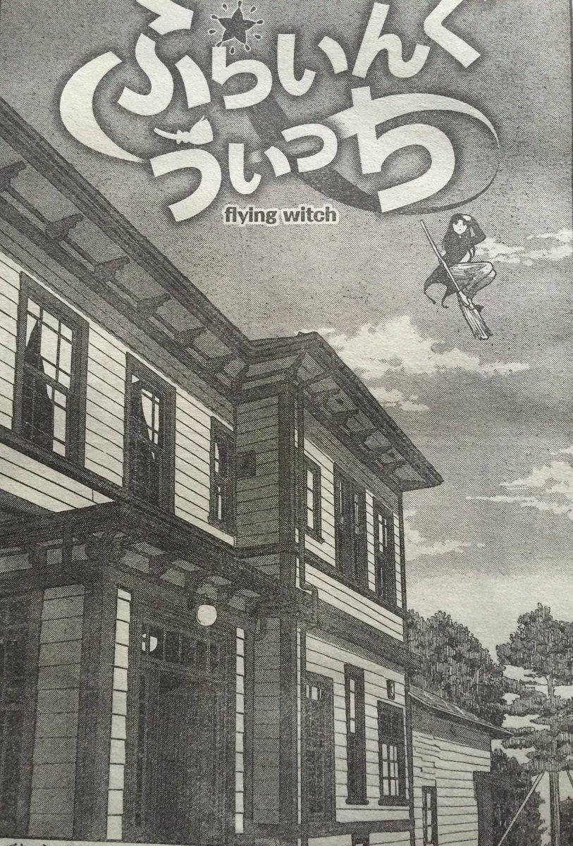「ふらいんぐうぃっち」#31の扉絵の建物です。弘前市街(公園の南側)にある、旧東奥義塾外人教師館(明治34年築)。喫茶コ
