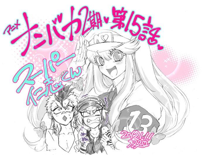 アニメ『ナンバカ2期』第15話 スーパー仁志くんよろしくお願いいたします!