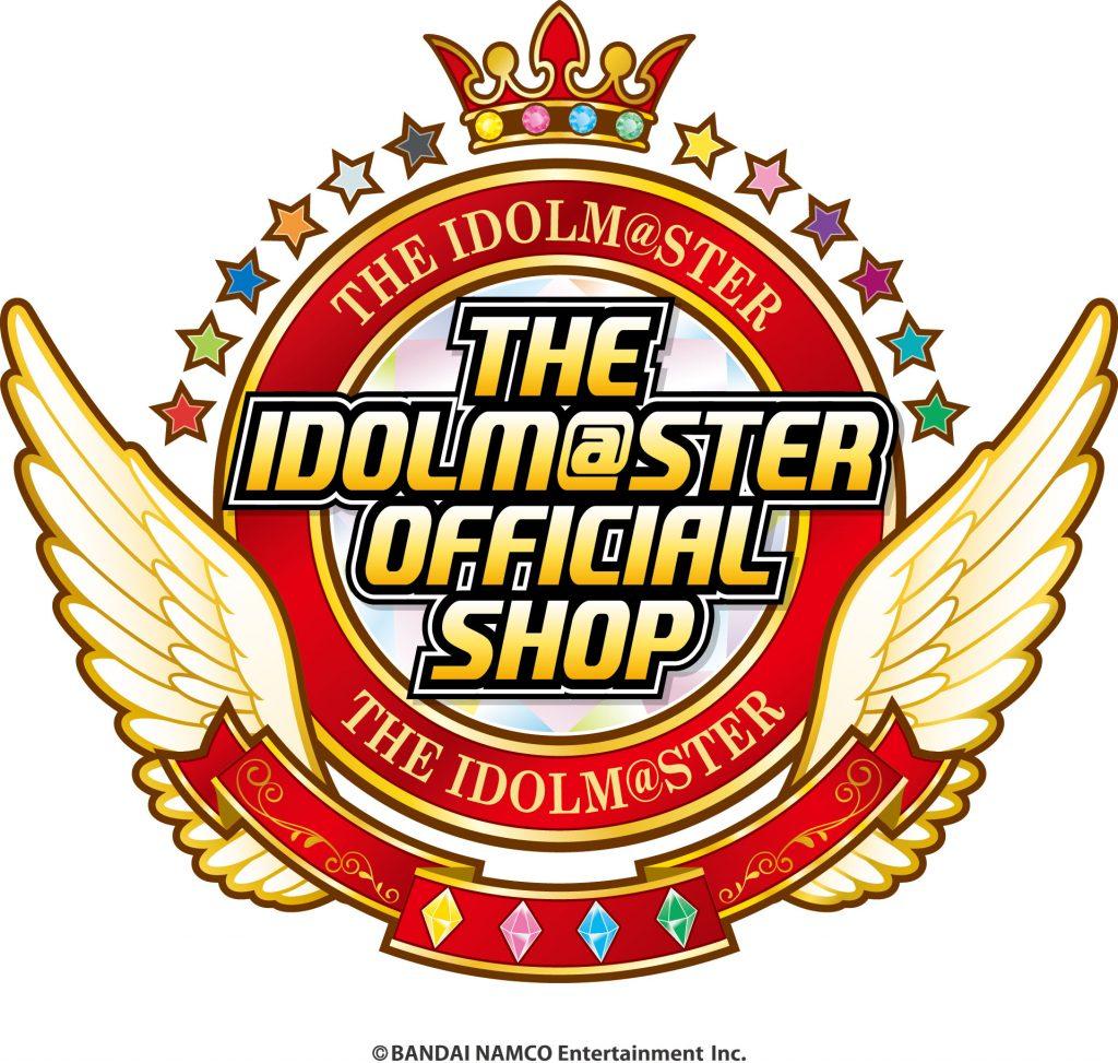 アイドルマスターオフィシャルショップが札幌・新宿にオープン!→→  #idolmaster
