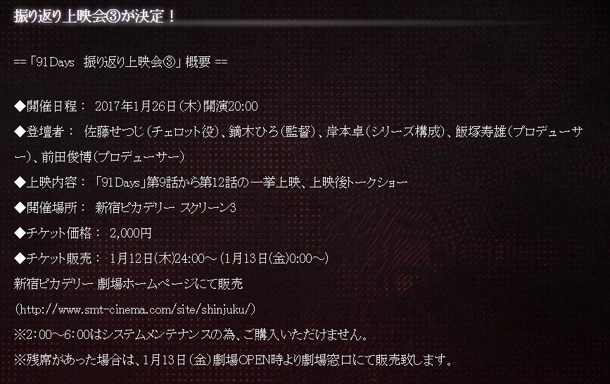 【イベント】1/26(木)にDay9~Day12の振り返り上映会③が決定いたしました!今回のゲストはチェロット役の佐藤せ
