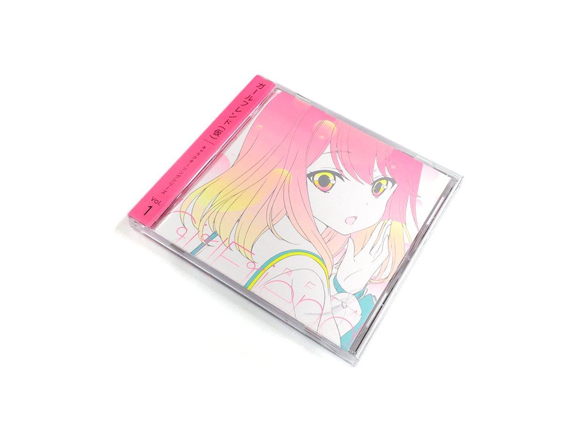 「ガールフレンド(仮) キャラクターソングシリーズ Vol.01」のデザインを担当しました。 CL: 株式会社ポニーキャ