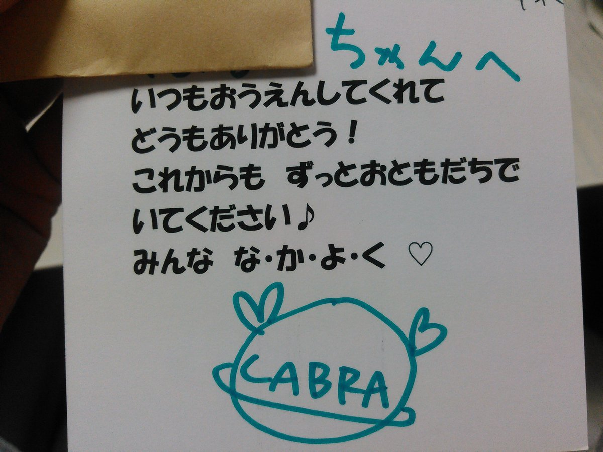 ラブラからお返事ポストカード届いてたー!いつもありがとう(´;ω;`)ジュエルペット、ピューロランドが大好きです!今まで