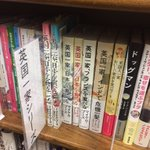 ジュンク堂書店京都店さんの1F文芸書コーナーに「英国一家シリーズ」の棚プレートを発見。亜紀書房4点、飛鳥新社さん1点、K