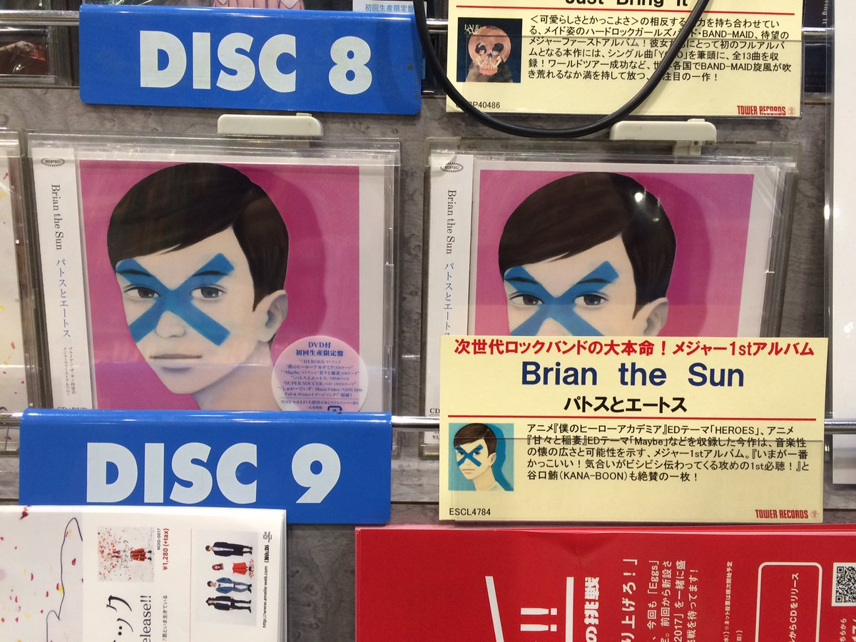 【Brian the Sun 】スタッフもハマり中!メジャーファーストアルバム「パトスとエートス」発売中です!!『僕のヒ