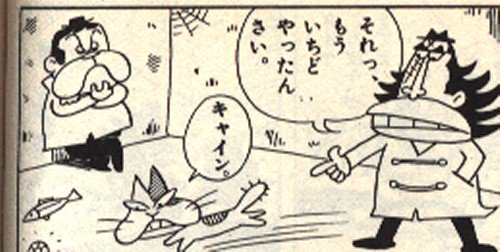 ☆今日の猫★小学館 てんとう虫コミックス 山根あおおに「名たんていカゲマン」ダイヤどろぼう のネコ!キャイン。あんましか