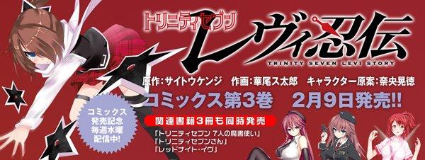 【連載中】2月にコミックス第3巻が発売!『トリニティセブン レヴィ忍伝』は毎週水曜日に更新中です。この機会に1話から読み