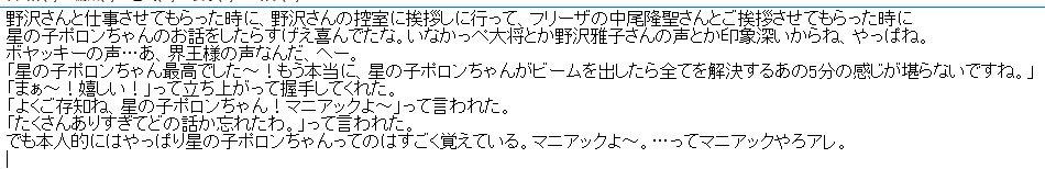 https://t.co/5srVzYYoGQ 動画から、ドグマ風見氏が楽屋で野沢雅子氏とお話をされた際にしたお話をそのまま書き起こしてみました。  https://t.co/5JNuYYCZV0 (情報提供ありがとうございます!) https://t.co/KaPiFDaetK