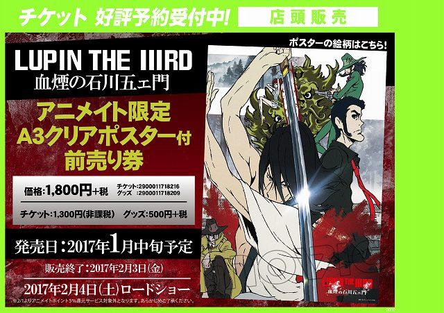 【チケット予約情報】1月中旬発売予定「LUPIN THE IIIRD 血煙の石川五ェ門」アニメイト限定A3クリアポスター