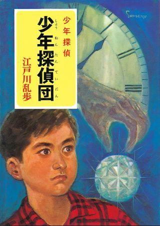 【ポップでキッチュ!】江戸川乱歩「少年探偵」シリーズを現代版にリメイクしたショートアニメ「超・少年探偵団NEO」が1月2