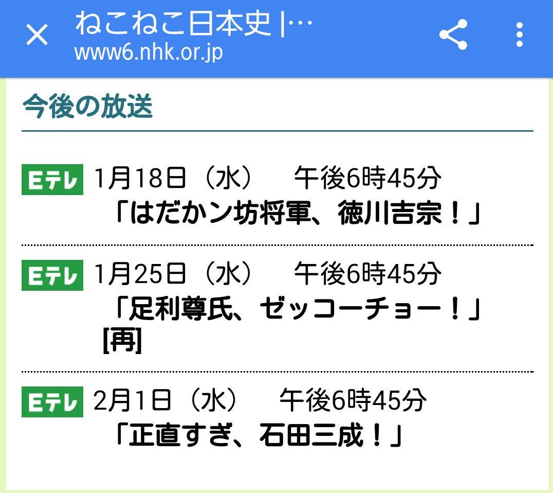 ねこねこ日本史の石田三成回、ちょっと楽しみ。