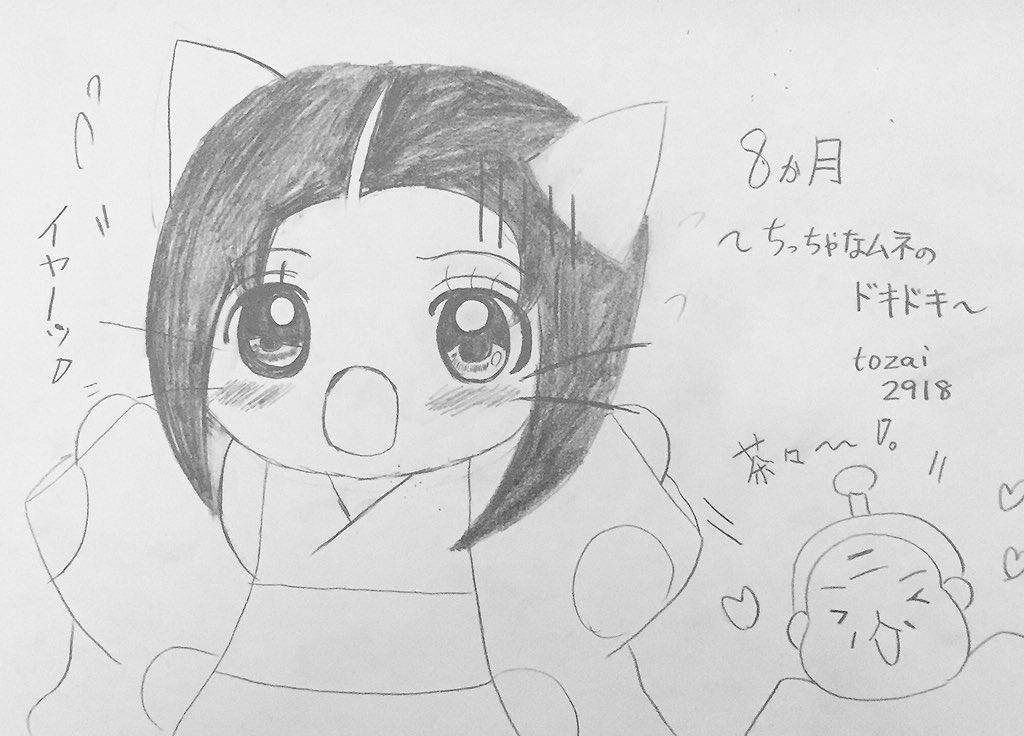 今日のねこねこ日本史  74回かな〜り分かりにくいですが、少女まんが風の茶々のつもりで描いてみました。因みにワタシは昔、