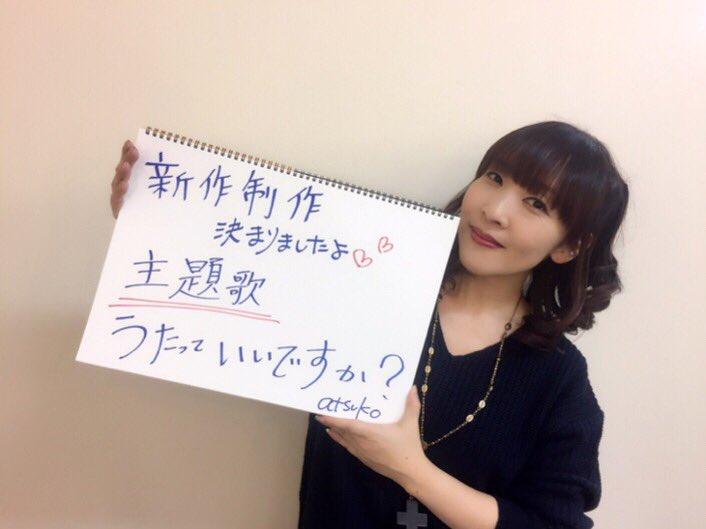 【新作☆祝福メッセージ7】ファフナーシリーズ主題歌を担当しているangelaのatsukoさんより、「蒼穹のファフナー