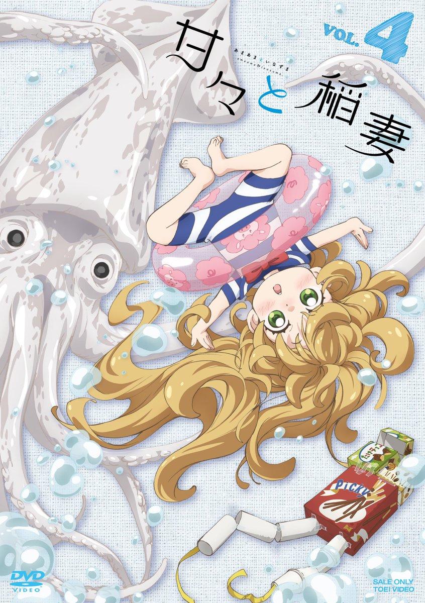 本日アニメ「甘々と稲妻」Blu-ray&DVD VOL.4発売!今回は、つむぎが歌う♪第7話「五平餅とだいぼうけん」、つ