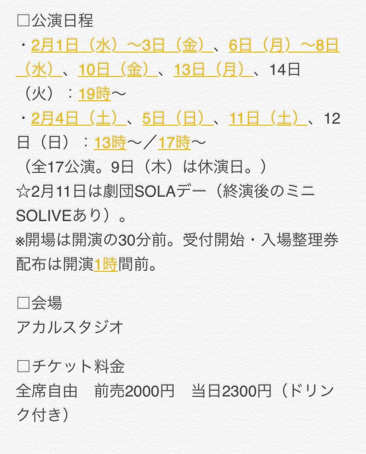 ✳︎2月出演告知✳︎バレンタインスペシャル公演2017新人女優対決 『ガラスの仮面・愛のメソッド』2月1日(水)~2月1