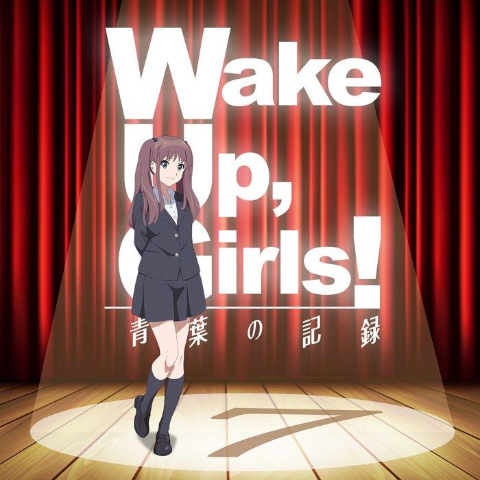【Wake Up,Girls!青葉の記録 公演まであと⑦日です】いよいよWUG初の舞台の初日まで、あと①週間となりました