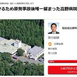 Crowdfunding for Fukushima hospital with no full-time doctors a huge hit