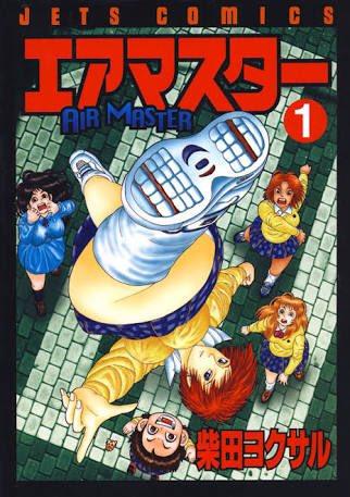 エアマスターは27巻くらいあるんでほんと気が向いたらどうぞです🙋峯太郎の「東京怪童」と「純潔のマリア」はどちらも全3巻
