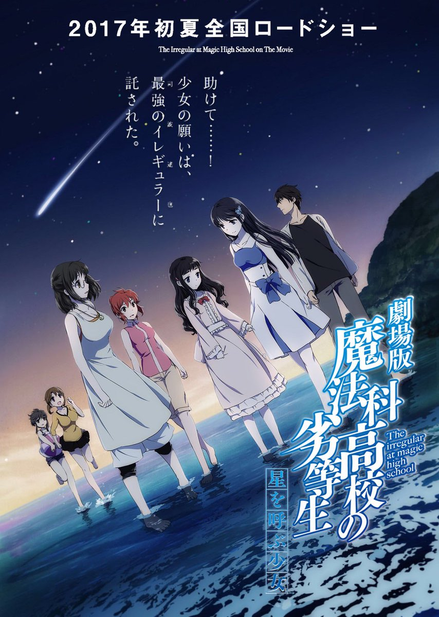 【再放送@ TOKYO MX】「劇場版 魔法科高校の劣等生 星を呼ぶ少女」は初夏全国ロードショー!こちらもよろしくお願い