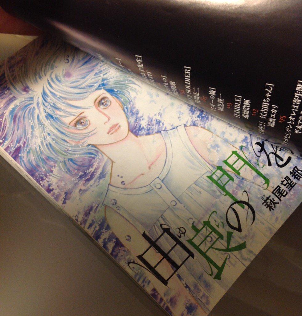 『ネオ寄生獣』というトリビュート漫画を買った。なかでも「由良の門を」と題された萩尾望都さんの漫画は60Pを超える圧倒的な