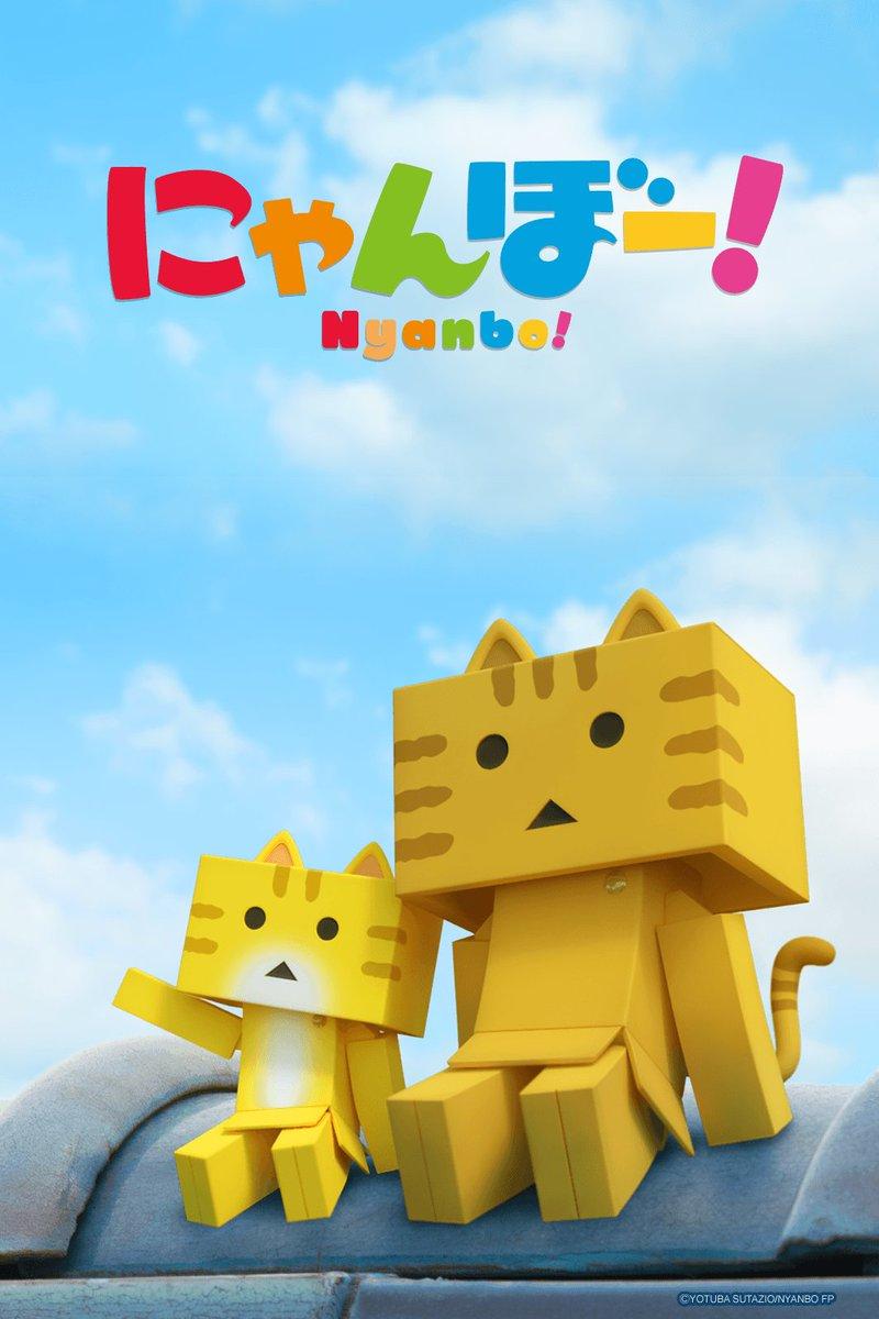 【にゃんぼー!】NHK Eテレにて放送中!人気キャラクター「ダンボー」にネコの耳としっぽがついたフシギな「にゃんぼー!」