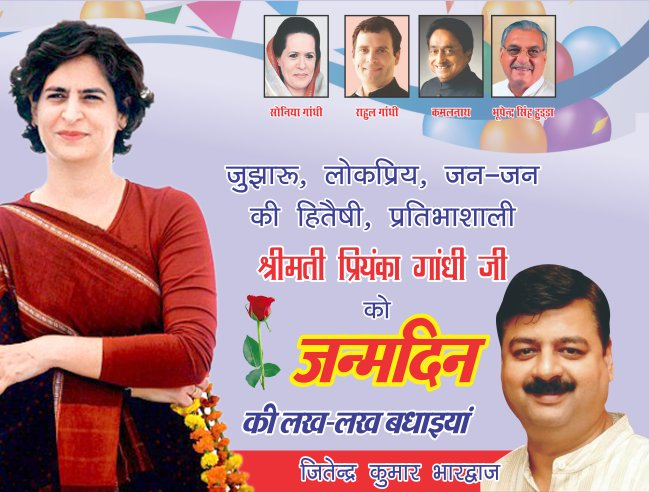 ...  Happy Birthday to Priyanka Gandhi Ji..