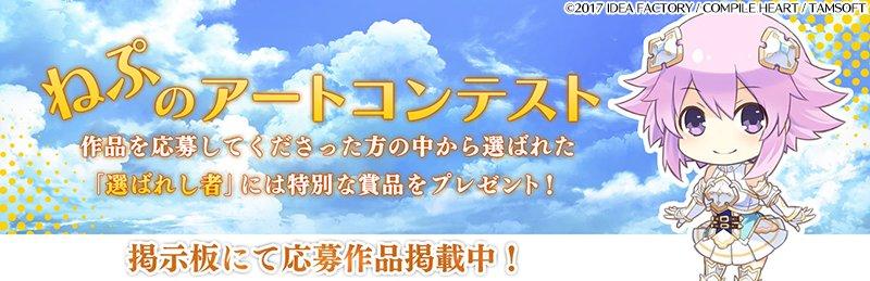 「ねぷのアートコンテスト」四女神オンライン特設サイトにて作品を掲載しています!まだまだ募集中です!締め切りは2/9まで!