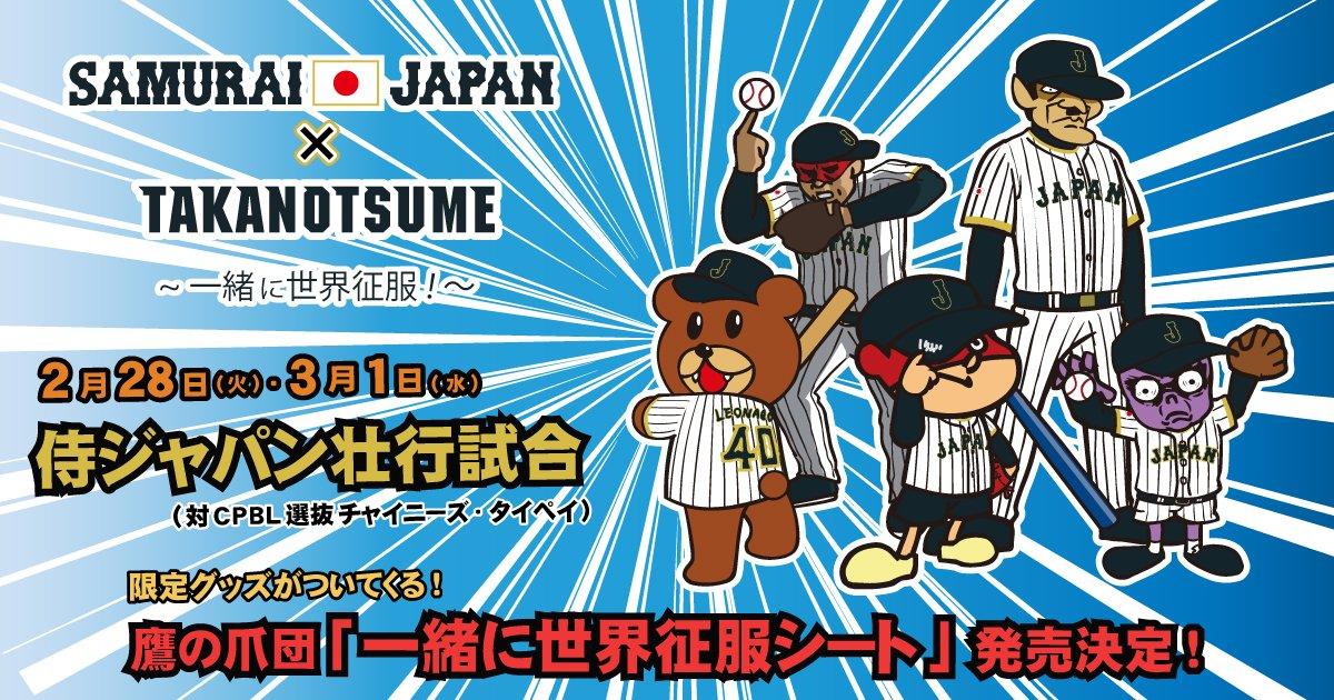 野球日本代表「侍ジャパン」とコラボすることになりました。野球はぶっちゃけマイナースポーツ過ぎてロクに分かりませんが、おお