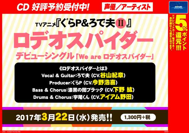 【CD予約情報】3月22日発売!ロデオスパイダーさんのデビューシングル『We are ロデオスパイダー』は好評予約受付中