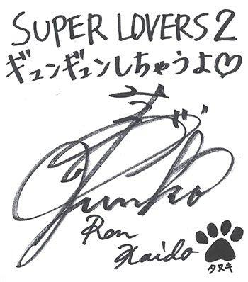 【「SUPER LOVERS 2」本日放送!!!】海棠零役・皆川純子さん「見所は・・・全部です!全話、登場人物全員、余す