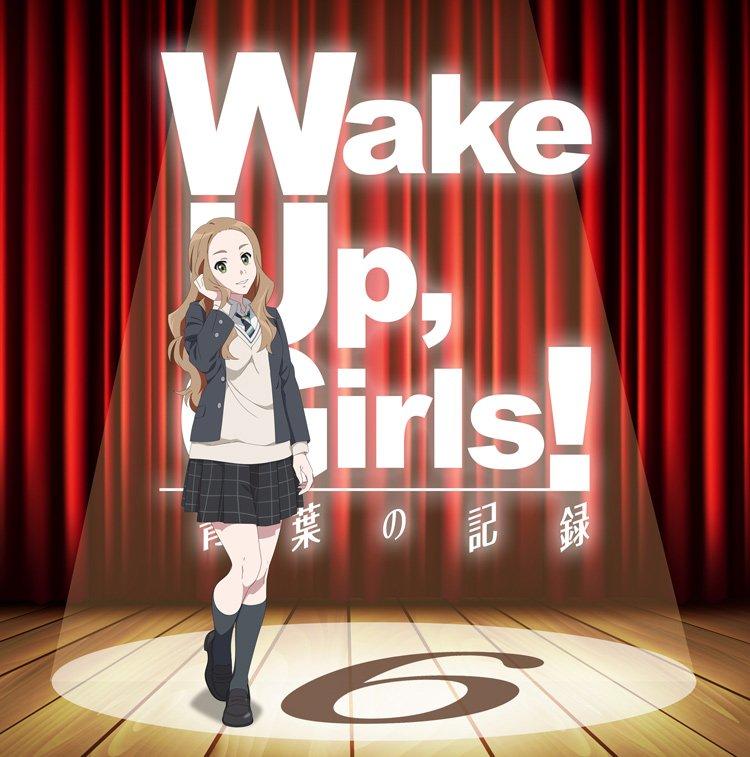 【Wake Up,Girls!青葉の記録 公演まであと⑥日です】あと⑥日!HPにはQ&Aのメニューが追加になって
