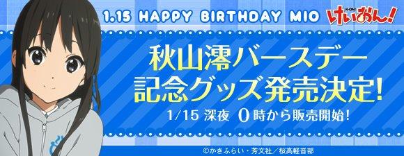 [あと1日]【けいおん!桜高購買部】いよいよ明日1/15は秋山澪ちゃんの誕生日!「アニまるっ!」では当日深夜0時から澪ち