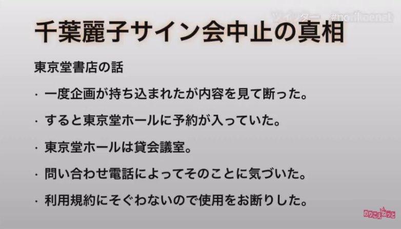 【デマ検証】千葉麗子さんサイン会中止、「東京堂書店に抗議や脅迫はなかった」という民進党議員に反論=DHC虎ノ門ニュース [無断転載禁止]©2ch.net YouTube動画>5本 dailymotion>1本 ->画像>272枚