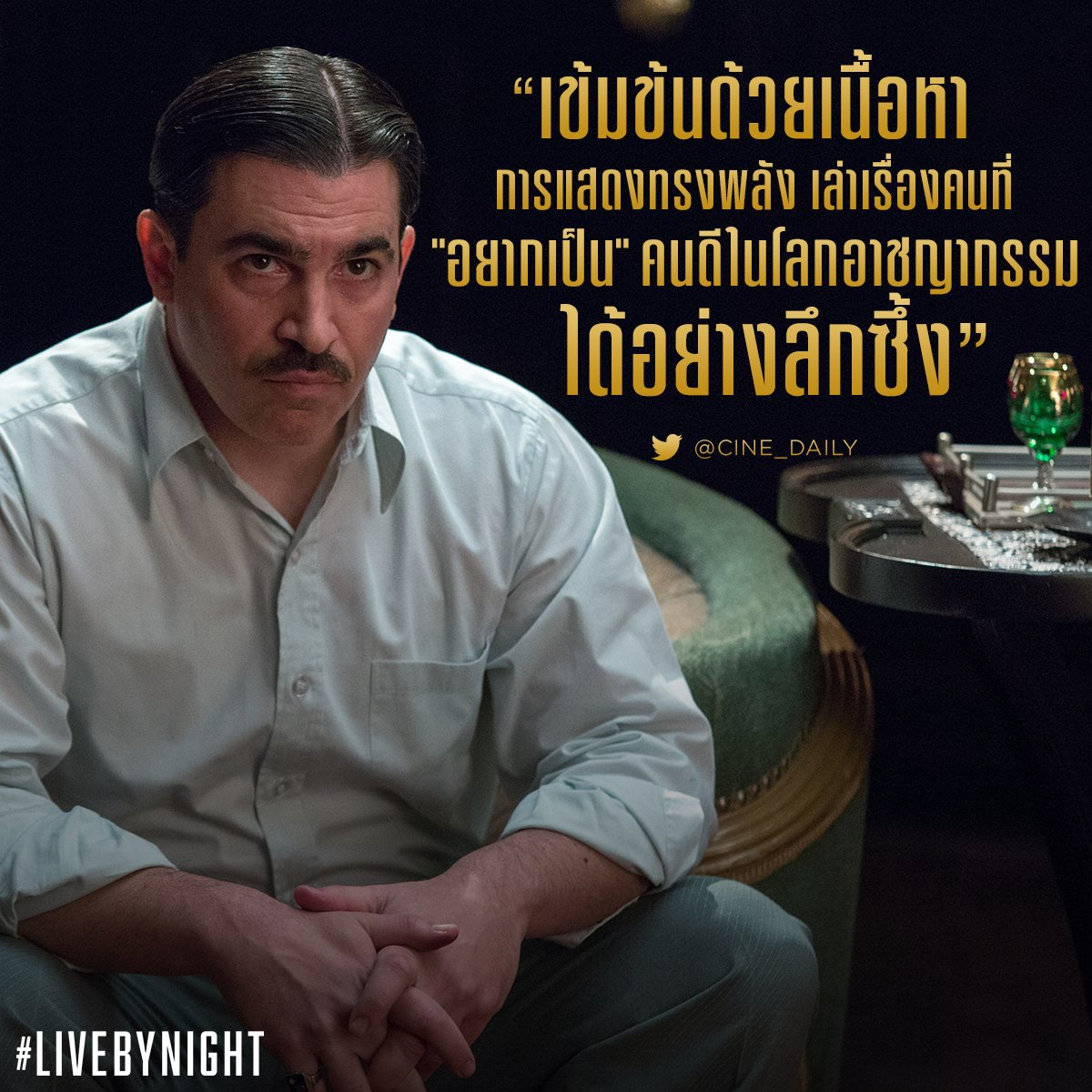 #LiveByNight: Live By Night