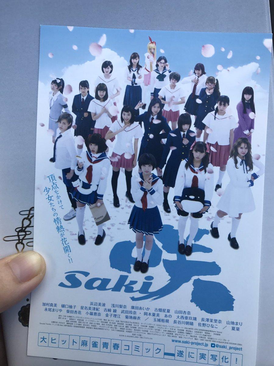 マスコミ枠の試写会に招待頂いて「咲-Saki-」実写映画の鑑賞。正直漫画の実写化に関してはどうしてもネガティブな意識を持