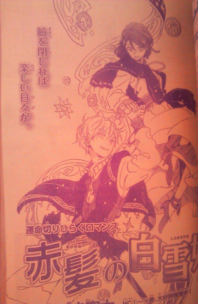 LaLa四月号と赤髪の白雪姫17巻発売まで1ヶ月弱...(>'A`)>ウワァァ!!